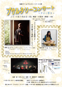 concertjul6